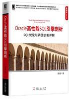 Oracle 高性能SQL引擎剖析:SQL优化与调优机制详解(资深Oracle专家黄玮十年磨一剑,盖国强作序力荐)(china-pub首发)