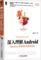 深入理解Android:Telephony原理剖析与最佳实践[按需印刷]