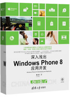 深入浅出:Windows Phone8应用开发