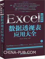 Excel 2010数据透视表应用大全(Excel Home继《别怕,ExcelVBA其实很简单》之后的又一力作,面对数百万行数据,教你用新的统计视角、统计方法,几秒钟搞定报表)