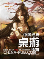 中国经典桌游指南(全彩)