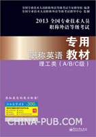 职称英语专用教材理工类(A/B/C级)
