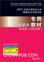 职称英语专用教材综合类(A/B/C级)