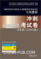 职称英语冲刺考试卷卫生类(A/B/C级)(各5套)(附答题卡)