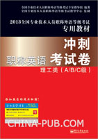 职称英语冲刺考试卷理工类(A/B/C级)(各5套)(附答题卡)
