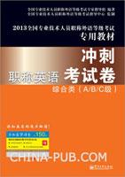 职称英语冲刺考试卷综合类(A/B/C级)(各5套)(附答题卡)
