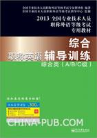 职称英语综合辅导训练综合类(A/B/C级)
