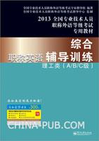 职称英语综合辅导训练理工类(A/B/C级)
