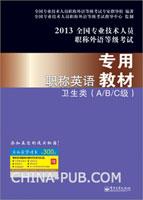 职称英语专用教材卫生类(A/B/C级)
