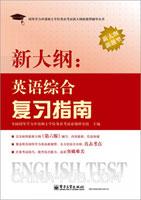 新大纲:英语综合复习指南