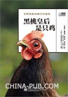 黑桃皇后是只鸡
