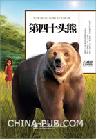 第四十头熊