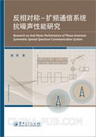 反相对称-扩频通信系统抗噪声性能研究