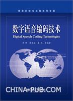 数字语音编码技术