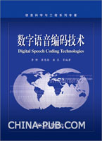 (特价书)数字语音编码技术