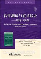 软件测试与质量保证――理论与实践