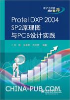 Protel DXP 2004 SP2原理图与PCB设计实践