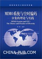 MIMO系统与空时编码――分集的理论与实践