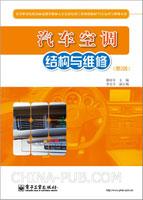 汽车空调结构与维修(第2版)