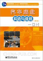 汽车底盘构造与维修(第3版)