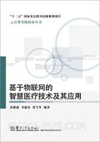 (特价书)基于物联网的智慧医疗技术及其应用