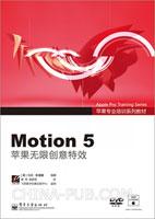 Motion 5苹果无限创意特效(含DVD光盘1张)(全彩)