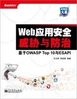 Web应用安全威胁与防治――基于OWASP Top 10与ESAPI(OWASP中国核心成员倾囊相授 一本OWASP与ESAPI秘笈)