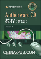 Authorware 7.0教程(第6版)