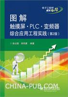 图解触摸屏.PLC.变频器综合应用工程实践(第2版)