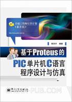 基于Proteus的PIC单片机C语言程序设计与仿真