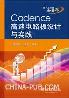 Cadence高速电路板设计与实践