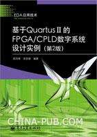基于Quartus II的FPGA/CPLD数字系统设计实例(第2版)
