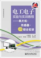 电工电子实验与实训教程――单片机.传感器.综合实训