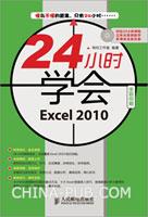 24小时学会Excel 2010