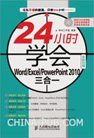 24小时学会Word/Excel/PowerPoint 2010三合一