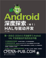 Android深度探索(卷1):HAL与驱动开发