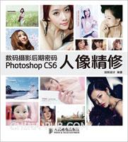 数码摄影后期密码 Photoshop CS6人像精修