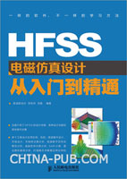 HFSS电磁仿真设计从入门到精通