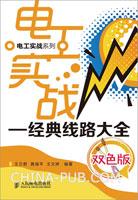 电工实战――经典线路大全(双色版)