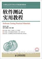 软件测试实用教程