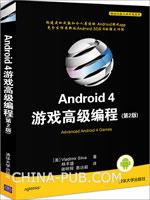 Android 4 游戏高级编程(第2版)(杨丰盛倾情献译 android游戏开发必备指南)(china-pub首发)