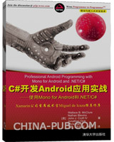 C#开发Android应用实战――使用Mono for Android和.NET/C#(china-pub首发)