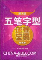 五笔字型速查宝典第3版(双色本)