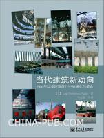 当代建筑新动向:1988年以来建筑设计中的演化与革命
