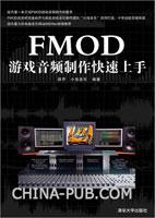 FMOD游戏音频制作快速上手(国内第一本介绍FMOD游戏音频制作的图书,MIDIfan网站倾情推荐)(china-pub首发)