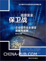 信息安全保卫战――企业信息安全建设策略与实践