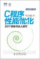 C程序性能优化:20 个实验与达人技巧(让你的程序飞起来)(china-pub首发)