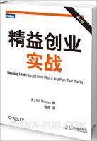 精益创业实战:第2版(china-pub首发)