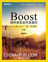 "Boost程序库完全开发指南――深入C++""准""标准库(第2版)"