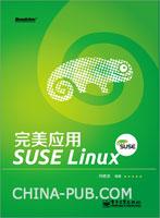 (特价书)完美应用SUSE Linux